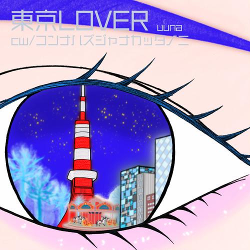 uuna   シングル「東京LOVER」※入荷調整中/未定