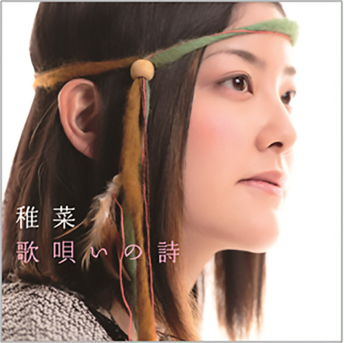 【CD】ミニ・アルバム『歌唄いの詩』