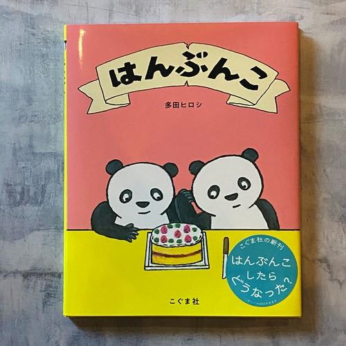 【新刊】はんぶんこ   多田ヒロシ