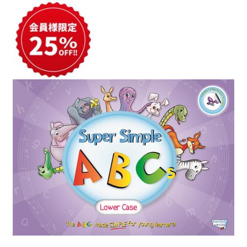 【会員様限定価格25%OFF】Super Simple ABC 小文字 9780982405659
