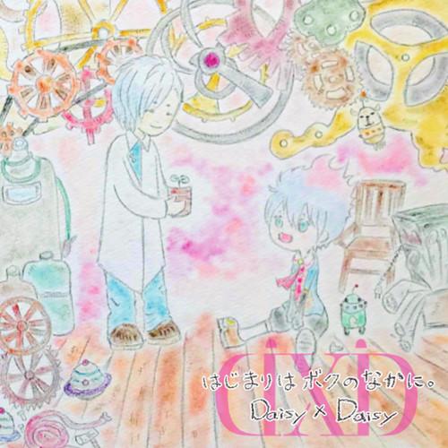【特典生写真D付】CD(絵本付MAXI SINGLE)『はじまりはボクのなかに。』