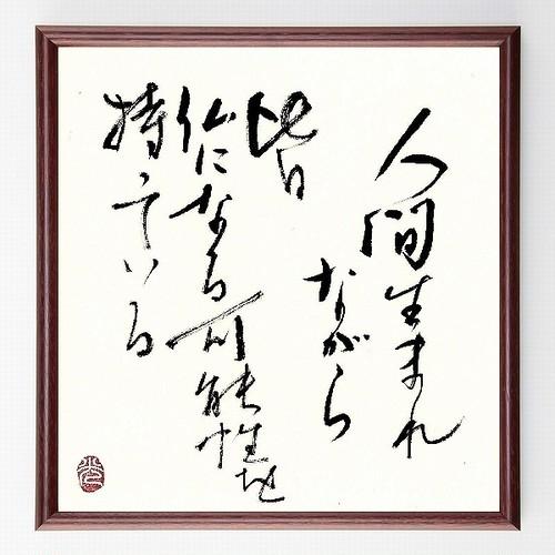 名言色紙『人間、生まれながら皆、仏になる可能性を持っている』額付き/直筆済み/A0266