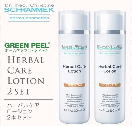 【お得なセット/化粧水】ハーバルケアローション2本セット