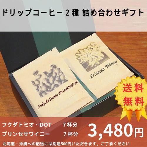 コーヒーギフトセット(スペシャルティコーヒー2種) | 送料無料