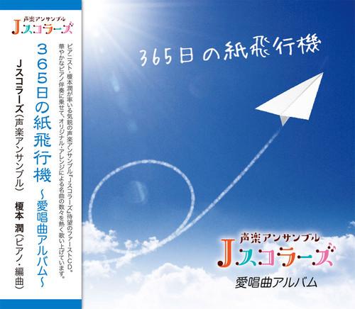 【CD】365日の紙飛行機 〜Jスコラーズ愛唱曲アルバム〜