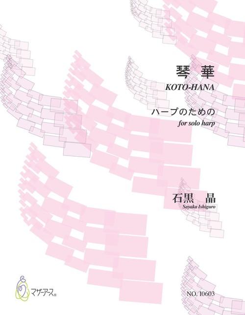 I0603 KOTO-HANA(Harp/S.Ishiguro/Score)