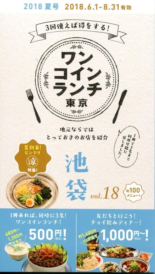 ワンコインランチ東京 池袋版Vol.18