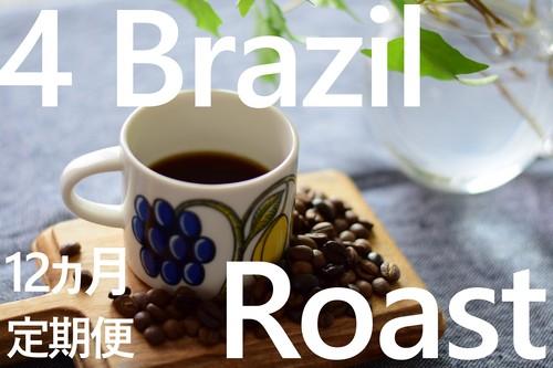 [ 送料込 ]【12か月定期便】4種飲み比べ・豆が教える焙煎の秘密。ブラジル4焙煎 ローストセット