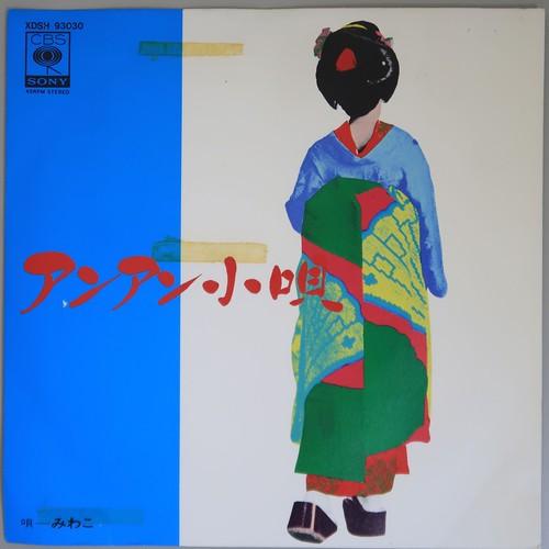 """みわこ/アンアン小唄(7"""",PROMO,赤盤)"""