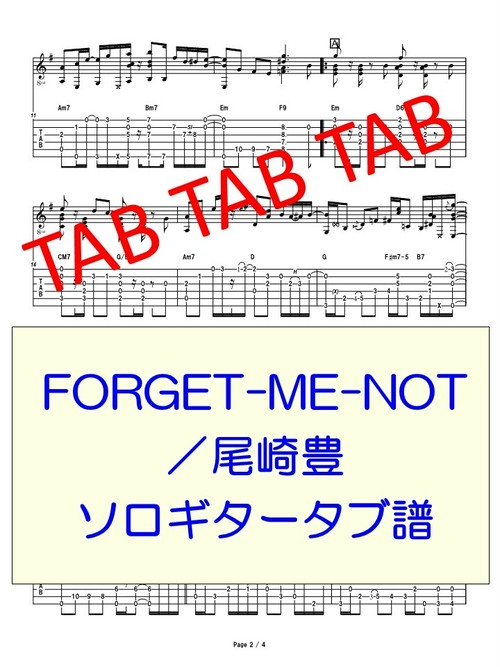 FORGET-ME-NOT/尾崎豊 ソロギタータブ譜
