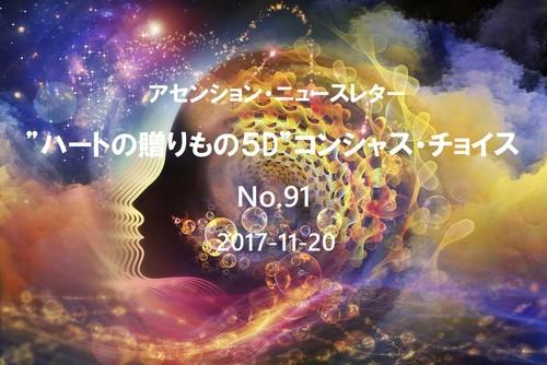 コンシャス・チョイスNo.91 (1~2) (2017-11-20)