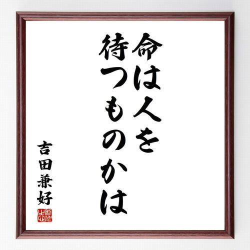 吉田兼好の名言色紙『命は人を待つものかは』額付き/受注後直筆/Z0585