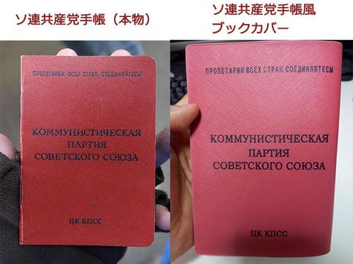 ソ連共産党手帳風ブックカバー