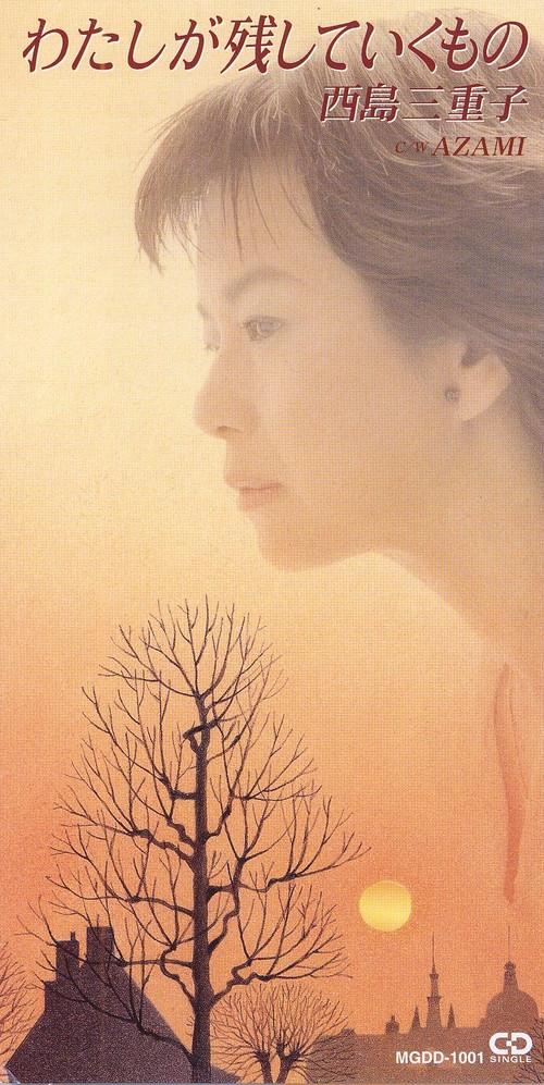 【CD】西島三重子/わたしが残していくもの