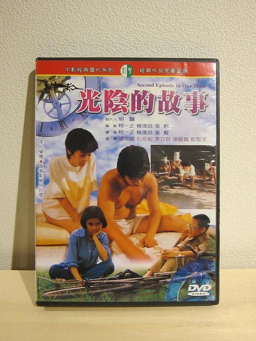 【dvd】光陰的故事/エドワード・ヤン