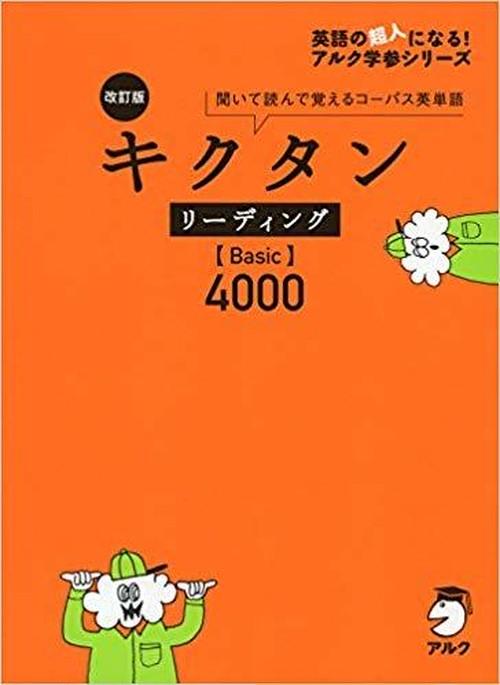 【キクタン リーディング Basic4000】オリジナル確認テスト