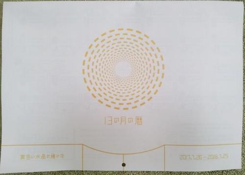 13の月の暦 ヨコ型カレンダー(黄色い水晶の種の年)