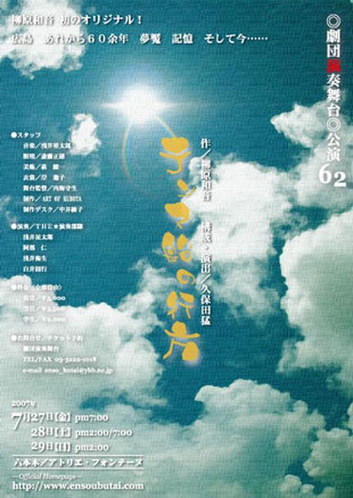 【DVD】公演62「テンマ船の行方」