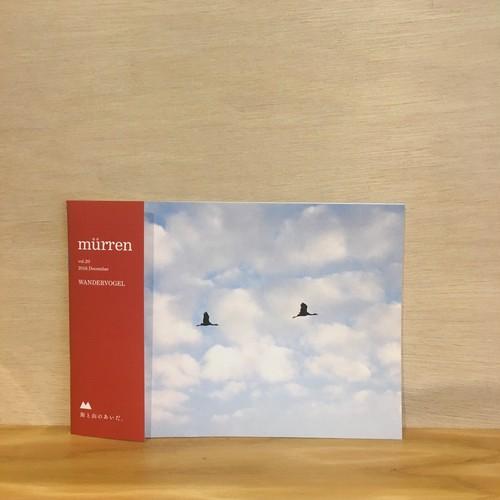 murren (ミューレン) vol.20