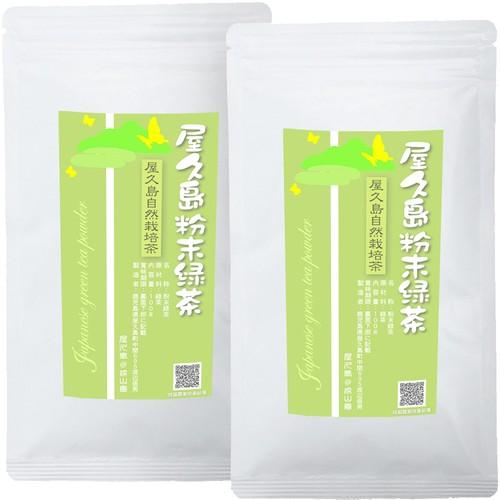 """《 私たちが作った""""粉末緑茶""""です 》 屋久島自然栽培茶「パウダーティー」100g×2袋 【無農薬・無化学肥料・農薬無飛散】"""