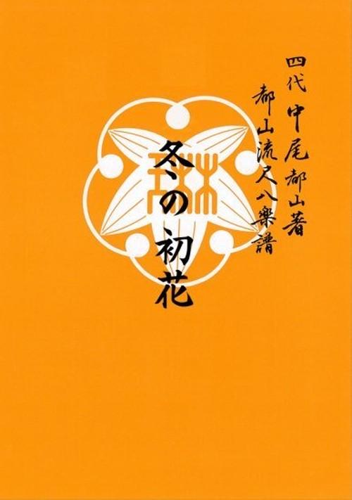 T32i468 FUYUNOHATSUHANA(Shakuhachi/H. Genchi /Full Score)