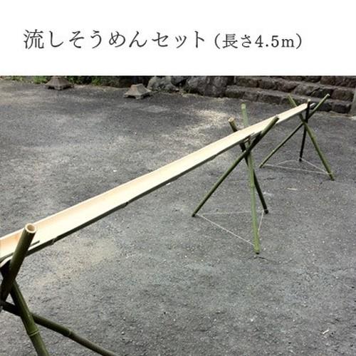 【青竹】流しそうめんセット (4.5m)※送料2000円~