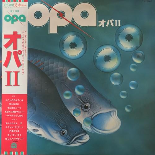 オパ / OPA II (1980)