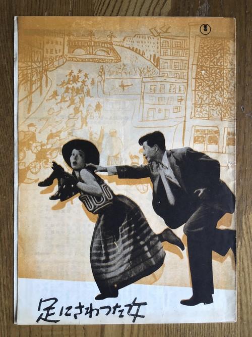 足にさわった女 パンフレット 1952年
