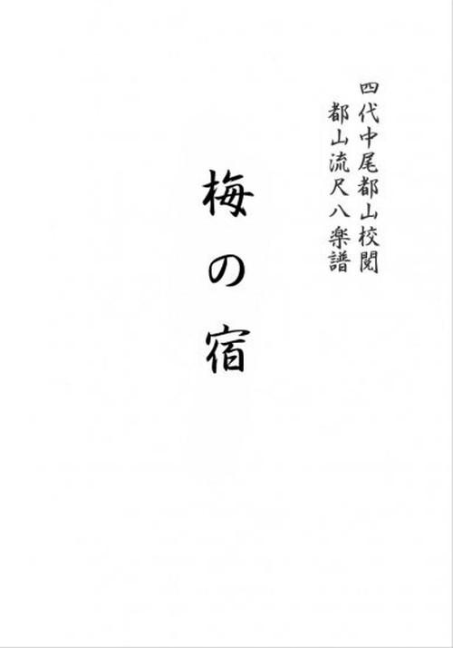 T32i200 梅の宿(尺八/菊岡検校/楽譜)