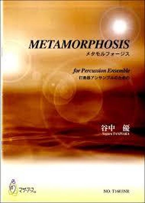 T1603NR メタモルフォージス(打4重奏/谷中 優/楽譜)