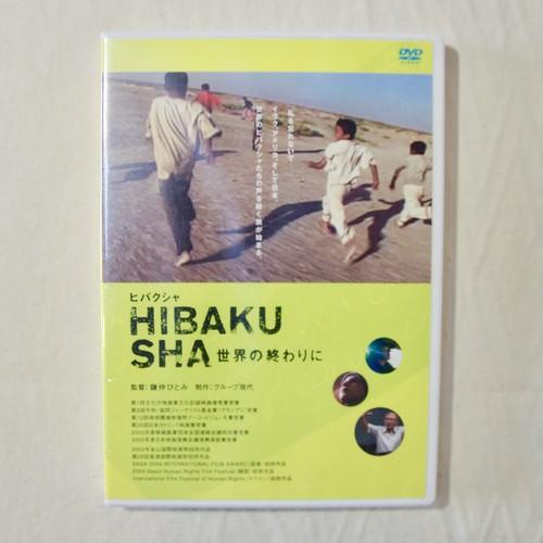 ヒバクシャ−世界の終わりに DVD