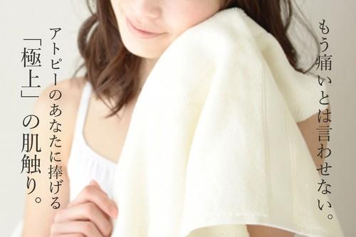 敏感肌専用純綿バスタオル