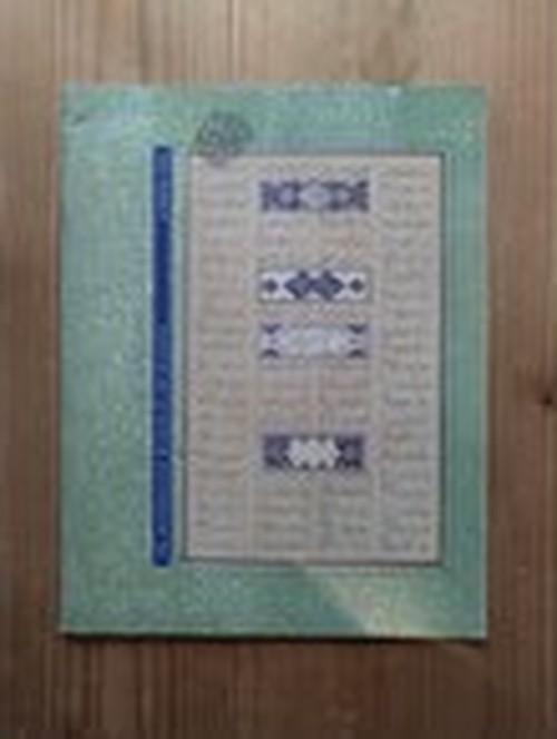 イスラミックカリグラフィー THE METROPOLITAN MUSEUM OF ART BULLETIN