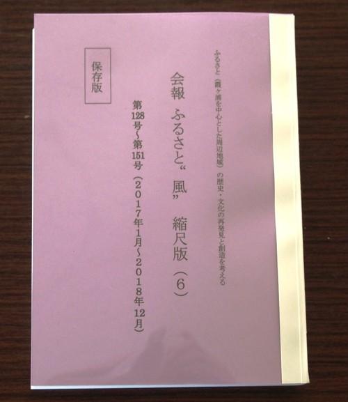 会報「ふるさと風」縮尺版 第6巻