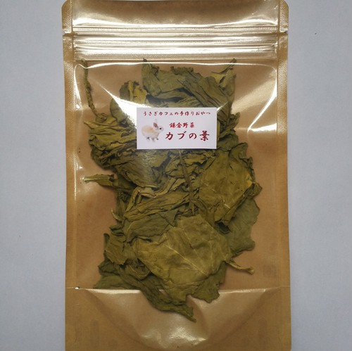 【鎌倉野菜】 カブの葉 M袋