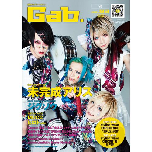 [フリーペーパー]Gab. Vol.Vol.93(表紙:未完成アリス / 裏表紙:ジグソウ)