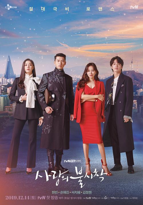 韓国ドラマ【愛の不時着】DVD版 全16話