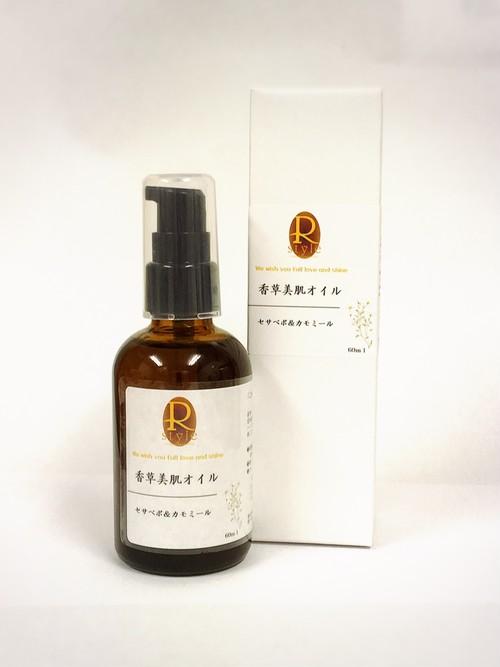 Seeds Oil【セサペポ&カモミール】香草美肌オイル60ml