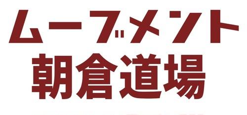SAFEムーブメント「朝倉道場 for プロ指導者」@オンライン【月極】(セッション録画閲覧&オンラインセッション参加)