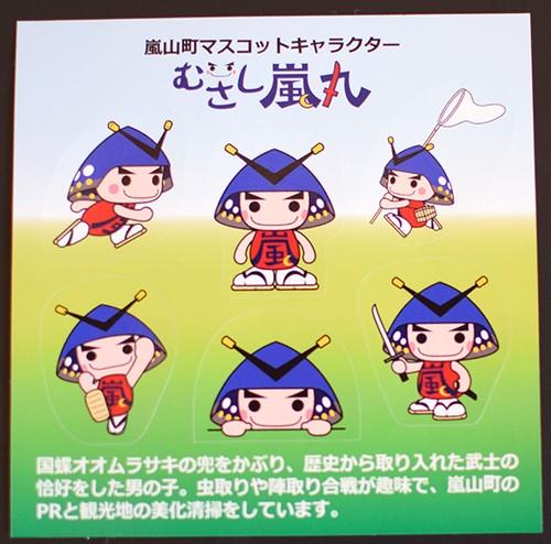 むさし嵐丸 シール (嵐山町マスコットキャラクター)