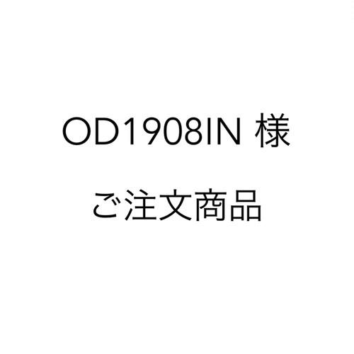 [ OD1908IM 様 ] ご注文の商品となります。