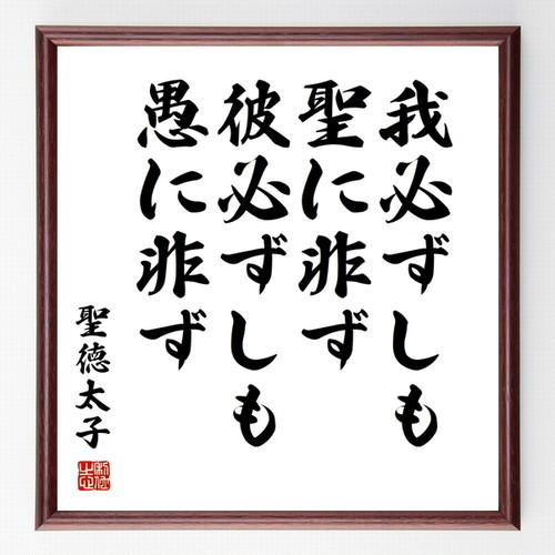 聖徳太子の名言色紙『我必ずしも聖に非ず、彼必ずしも愚に非ず』額付き/受注後直筆/Z0677