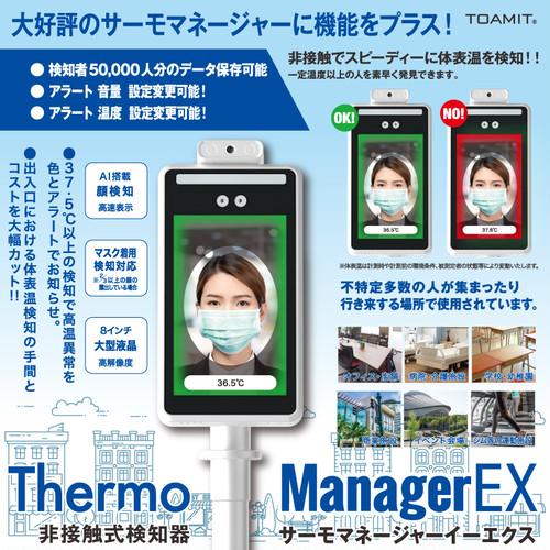 サーモマネージャーEX 非接触式検知器 TOA-TMN-2000