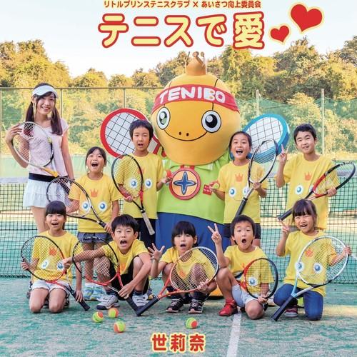 「テニスで愛」