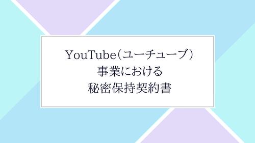 「即利用可」YouTube(ユーチューブ)事業における秘密保持契約書 雛形 word形式納品 すぐにご利用いただけます。
