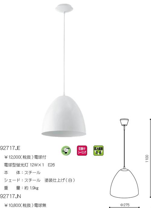 CORETTO(コレット)92717JN・電球無