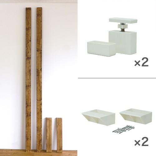【棚セットS】 LABRICO ラブリコオフホワイトと2×4材ジャコビアン(BRIWAX) 取付幅~2438mm カット無料/送料無料 JXO-32