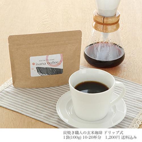 炭焼き職人の玄米珈琲 isana【ドリップ式】100g 送料込み