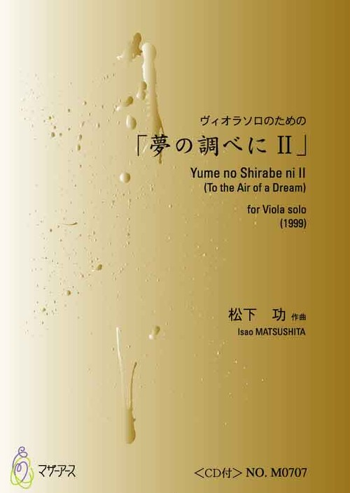 M0707 夢の調べに II (ビオラソロ/松下功/楽譜)
