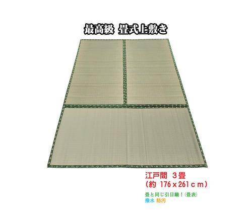 最高級 畳式上敷き(江戸間) 3畳